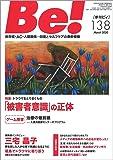 季刊[ビィ]Be!138号