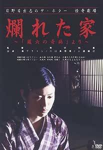 日野日出志の怪奇劇場 爛れた家~蔵六の奇病より~ [DVD]