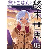 旅とごはんと終末世界 3 (ガンガンコミックス)