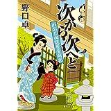 次から次へと めおと相談屋奮闘記 (集英社文庫)