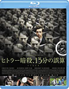 ヒトラー暗殺、13分の誤算 [Blu-ray]