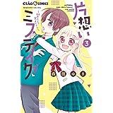 片想いミステイク!(3) (ちゃおコミックス)