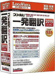 コリャ英和!一発翻訳 2015 for Win