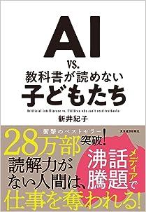 『AI vs. 教科書が読めない子どもたち』 新井 紀子 へ