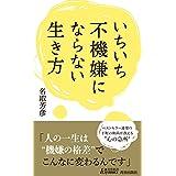 いちいち不機嫌にならない生き方 (青春新書プレイブックス)