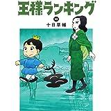 王様ランキング 10 (ビームコミックス)
