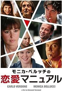 モニカ・ベルッチの恋愛マニュアル [DVD]