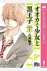 オオカミ少女と黒王子 1 (マーガレットコミックスDIGITAL) Kindle版