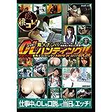 OLハンティング Vol.4 [DVD]
