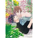 毎日恋する夫婦の話 (ぶんか社コミックス Sgirl Selection)