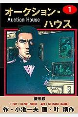 オークション・ハウス 1 Kindle版
