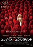 エリザベス∞エクスペリメント [DVD]