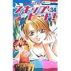 スキップ・ビート! 34 (花とゆめコミックス)