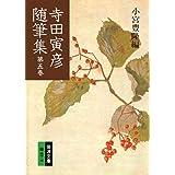 寺田寅彦随筆集 第5巻 (岩波文庫 緑 37-5)