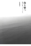 海を撃つ――福島・広島・ベラルーシにて