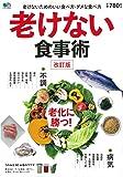 老けない食事術 改訂版 (エイムック 4147)
