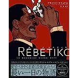 レベティコ-雑草の歌 (サウザンコミックス)
