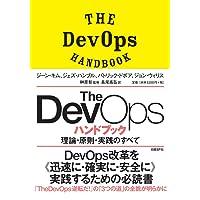 The DevOps ハンドブック 理論・原則・実践のすべて