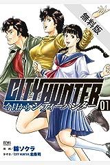 今日からCITY HUNTER 1巻【期間限定 無料お試し版】 (ゼノンコミックス) Kindle版
