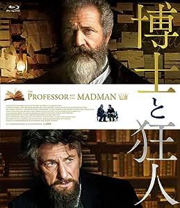 博士と狂人(特典なし) [Blu-ray]