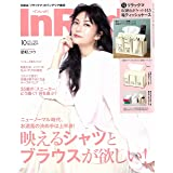 In Red(インレッド) 2020年 10月号