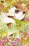 菜の花の彼―ナノカノカレ― 9 (マーガレットコミックス)