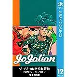 ジョジョの奇妙な冒険 第8部 モノクロ版 12 (ジャンプコミックスDIGITAL)