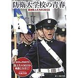 DVD&PHOTO 防衛大学校の青春 若き防人たちの365日