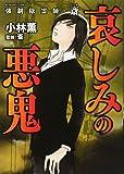 強制除霊師・斎 哀しみの悪鬼 (ぶんか社コミックス)