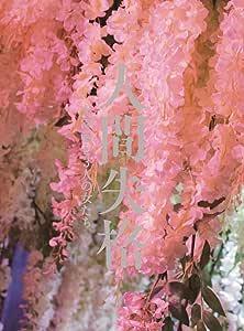 【Amazon.co.jp限定】人間失格 太宰治と3人の女たち Blu-ray豪華版(三方背収納ケース付)