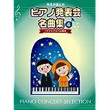 先生が選んだ ピアノ発表会名曲集 4 ソナチネアルバム程度
