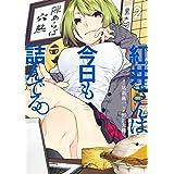 紅井さんは今日も詰んでる。(2)(完) (ヤングガンガンコミックス)