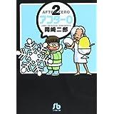 アフター0 2 文庫版特別編集(小学館文庫)