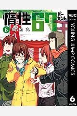 惰性67パーセント 6 (ヤングジャンプコミックスDIGITAL) Kindle版
