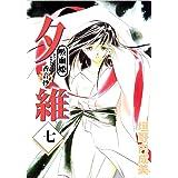 吸血姫 夕維―香音抄― 7巻