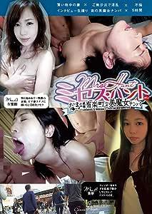 ミセスハント No.4 ~たまプ●ーザvs.銀座 有楽町 の美魔女ナンパ~ [DVD]