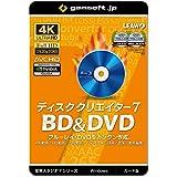 ディスククリエイター7 BD&DVD ~動画からブルーレイ作成・DVD作成(書き込み) | 変換スタジオ7シリーズ | カード版 | Win対応