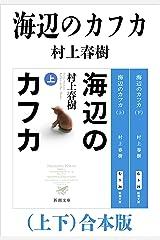 海辺のカフカ(上下)合本版(新潮文庫) Kindle版