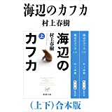 海辺のカフカ(上下)合本版(新潮文庫)