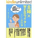 主婦 X Webライター: 主婦でも出来る、Webライターというお仕事 Webライター入門書 (tenicom books)