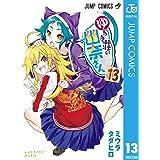 ゆらぎ荘の幽奈さん 13 (ジャンプコミックスDIGITAL)