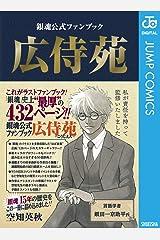 銀魂公式ファンブック 広侍苑 (ジャンプコミックスDIGITAL) Kindle版