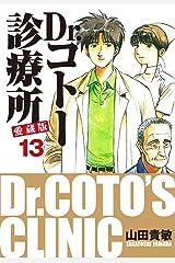 Dr.コトー診療所 愛蔵版 13 Kindle版
