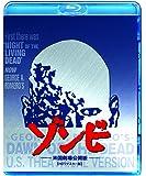 ゾンビ 米国劇場公開版 [Blu-ray]