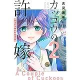 カッコウの許嫁(2) (講談社コミックス)