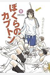 ぼくらのカプトン(9) (ゲッサン少年サンデーコミックススペシャル) Kindle版