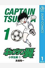 キャプテン翼 1 (ジャンプコミックスDIGITAL) Kindle版