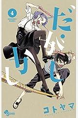 だがしかし(4) (少年サンデーコミックス) Kindle版