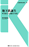 地下鉄誕生 (交通新聞社新書)