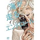 海が走るエンドロール 1 (ボニータ・コミックス)